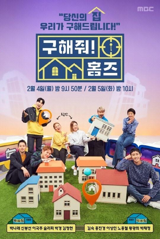 MBC의 설날 파일럿 예능 < 구해줘! 홈즈 >
