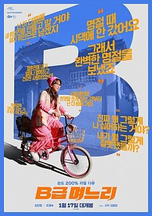 영화 <B급 며느리> 포스터