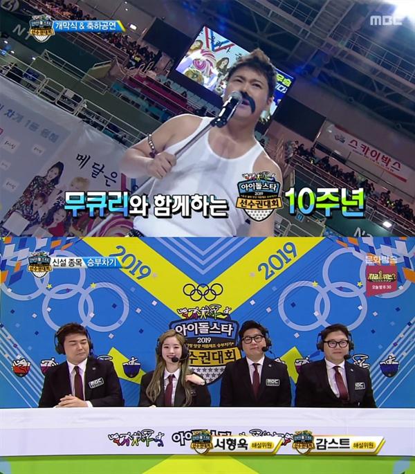 """2019 설특집 아육대의 한 장면.  MC를 맡은 전현무는 """"프레디 무큐리""""로 변신해 축하 무대를 꾸몄다."""
