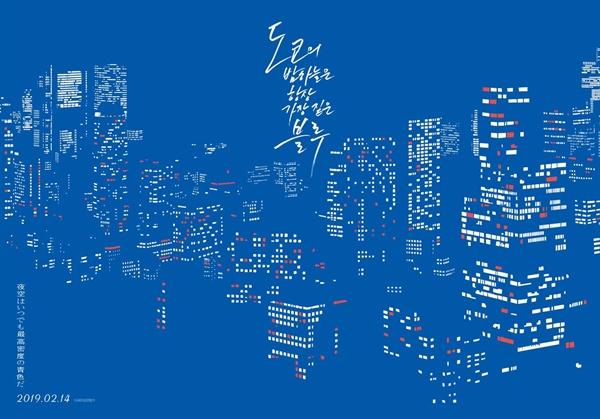 <도쿄의 밤하늘은 항상 가장 짙은 블루> 티저 포스터.