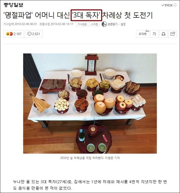 2월 6일 중앙일보 온라인판에 보도된 '명절파업 어머니 대신 3대 독자 차례상 첫 도전기' 기사
