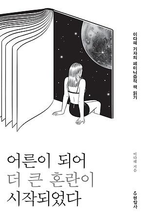 표지 『어른이 되어 더 큰 혼란이 시작되었다』, 이다혜, 현암사(2017), 13000원