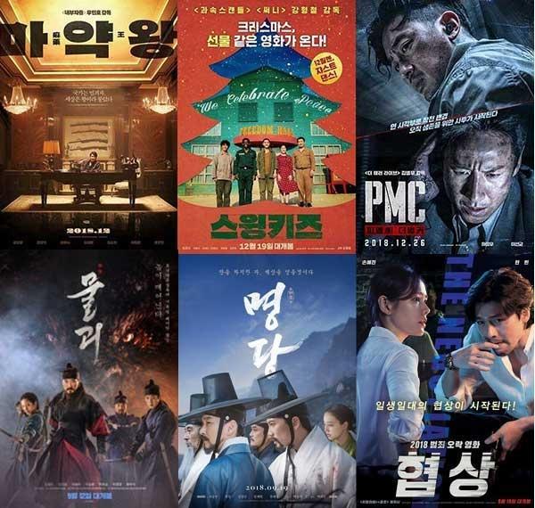 2017년 추석과 연말에 개봉해 흥행에 참패한 제작비 100억 이상 한국영화