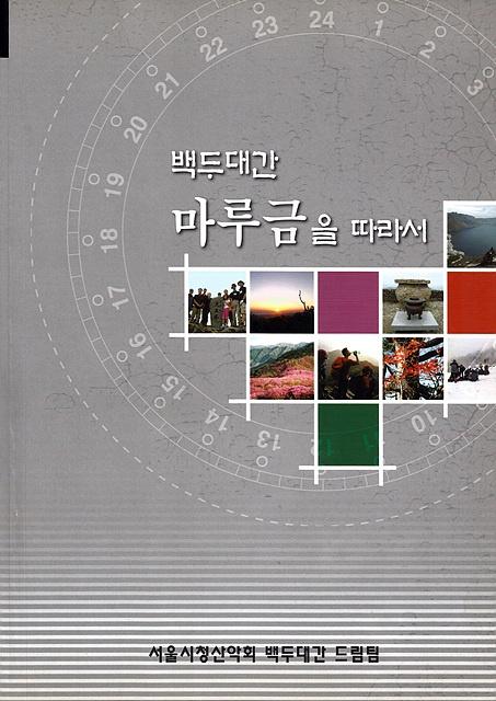 서울시청산악회원들의 백두대간 탐방자료