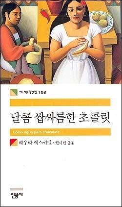 <달콤 쌉싸름한 초콜렛> 표지