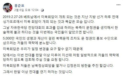 홍준표 전 대표의 페이스북 글.