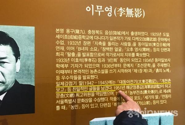 음성향토민속자료전시관에설치된이무영안내판