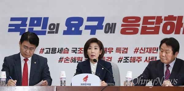 모두발언하는 나경원 자유한국당 나경원 원내대표가 8일 오전 국회에서 열린 원내대책회의에서 모두발언을 하고 있다.