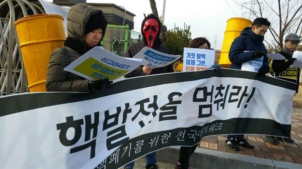 """탈핵경남시민행동, 탈핵양산시민행동, 핵폐기를위한전국네트워크 등 단체들은 2월 8일 오전 울산울주 신고리원자력발전소 앞에서 """"신고리원전 4호기, 핵연료 장전 저지를 위한 직접행동""""을 벌였다."""
