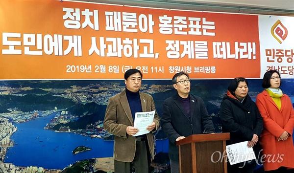 민중당 손석형 국회의원 후보 선거대책본부는 2월 8일 오전 창원시청 브리핑실에서 기자회견을 열어 홍준표 전 경남지사의 정계은퇴를 촉구했다.