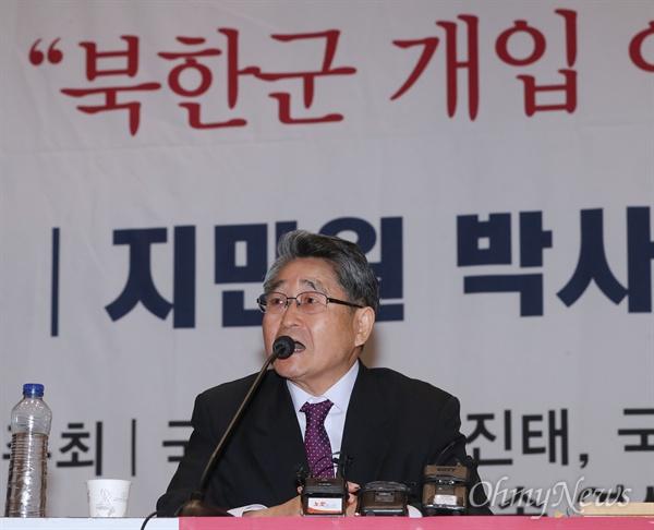 한국당 5.18 공청회 발표자로 나선 지만원 '5.18 북한군 개입설'을 주장하고 있는 지만원씨가 8일 오후 서울 여의도 국회 의원회관 대회의실에서 자유한국당 김진태·이종명 의원 공동주최로 열린 '5·18 진상규명 대국민 공청회'에서 주제발표를 하고 있다.