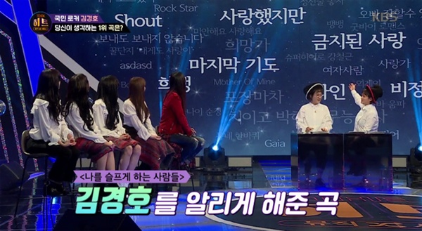 지난 8일 방영된 KBS < 더 히트 >의 한 장면.  경연 무대에 앞서 진행되는 출연진 토크의 분량이 음악에 비해 지나치게 많은 비중을 차지한다는 의견도 나왔다.