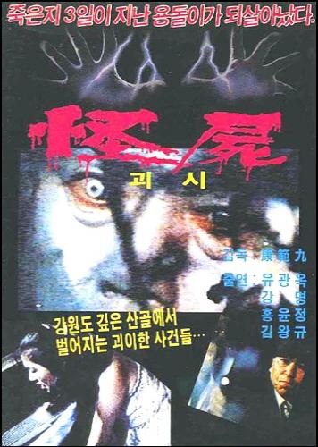 <괴시> 영화 포스터