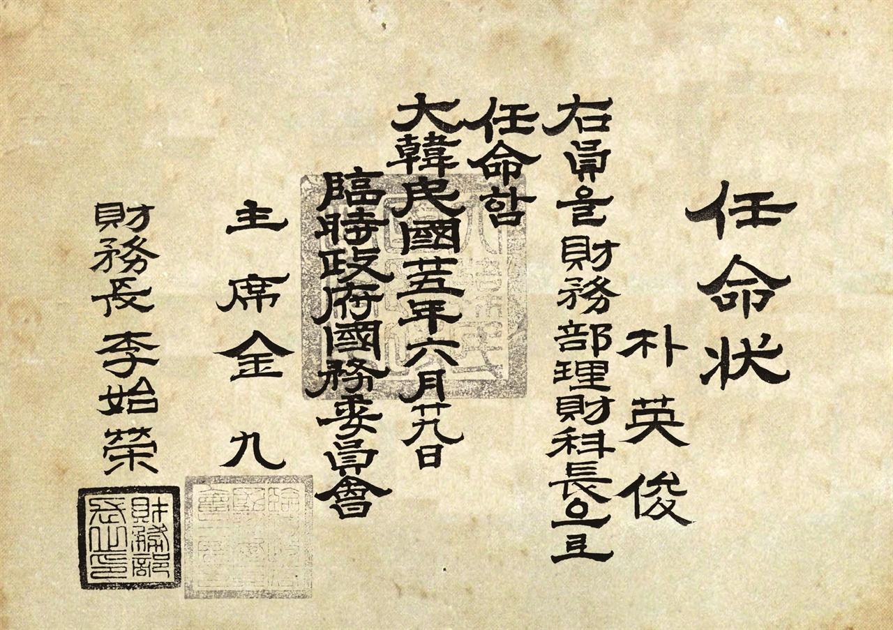 박영준의 임시정부 이재과장 임명장(1943) 박영준은 중국 중앙군관학교를 졸업하고 한국광복군과 임시정부에서 활동한다.