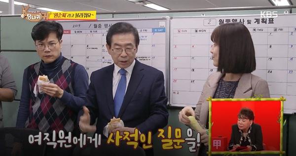 KBS 2TV 설 특집 파일럿 프로그램 <사장님 귀는 당나귀 귀> 중 한 장면.