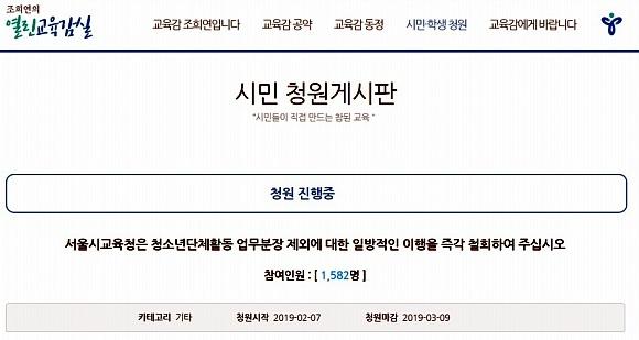 청소년단체들이 지난 7일부터 서울시교육청의 일방적 행정조치에 항의하는 열린교육감실 시민청원을 진행하고 있다.