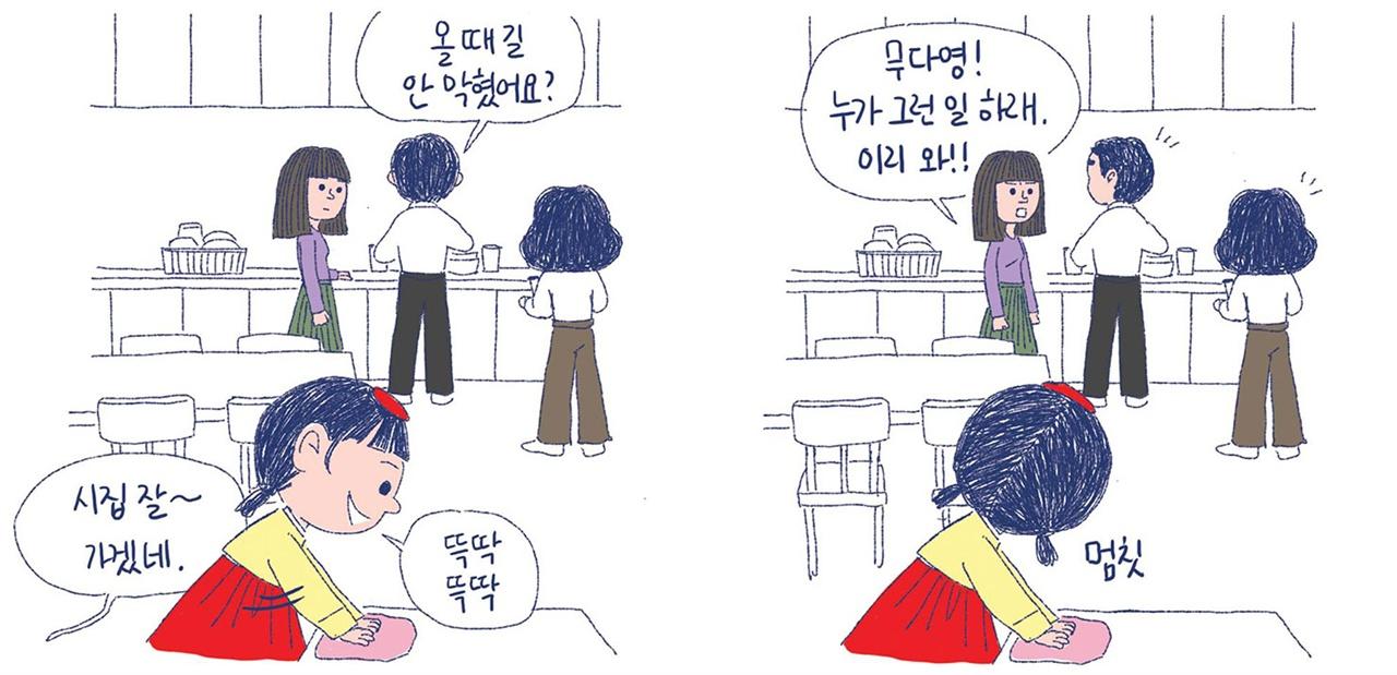 만화 <며느라기>의 한 장면. 명절에 대가족이 모이고 어린 딸이 행주질을 하자 엄마가 화를 내고 있다