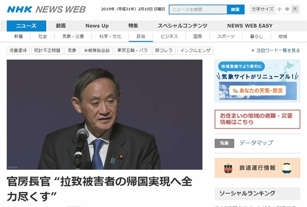 일본 스가 요시히데 관방장관의 납북 해결 강조 발언을 보도하는 NHK 뉴스 갈무리.