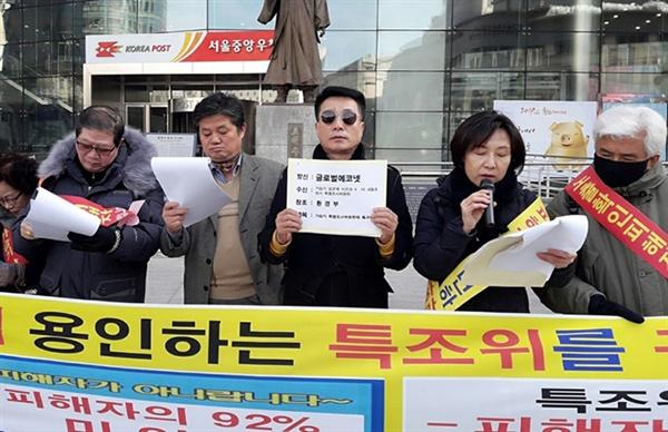 기자회견을 갖고 있는 '환경노출확인 피해자연합'등의 시민단체들