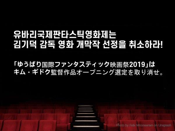 유바리국제판타스틱영화제가 김기덕 감독 작품을 개막작으로 선정한 것에 대해 한국여성단체가 이의 취소를 요구하는 입장을 발표했다.