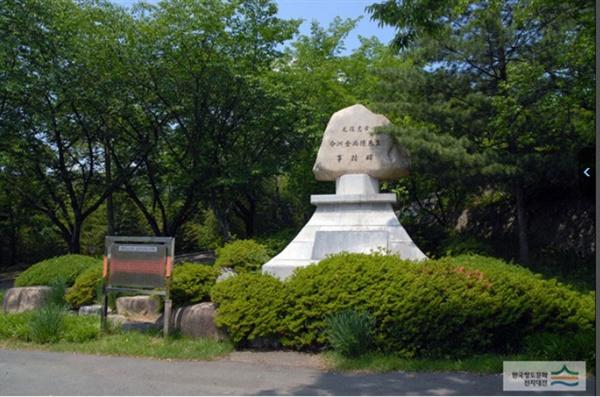 고령군 대가야읍 읍내 주산에 1992년 주민들의 울력으로 세워진 '광복지사 영주 김상덕 선생 사적비'