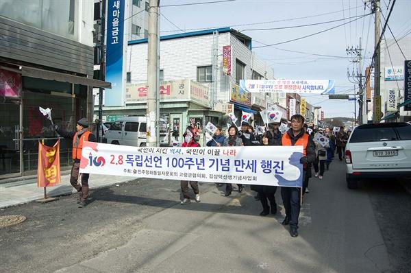 기념식 참가자들은 '만세 행진' 펼침막을 앞세우고 대가야읍내를 한 바퀴 돌았다.