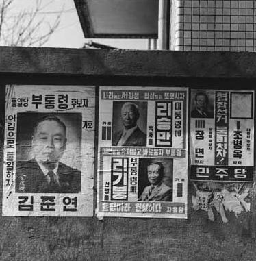 1960년 3월, 선거 벽보 포스터(대통령후보 이승만, 조병옥, 부통령후보 장면, 이기붕, 김준연 등)