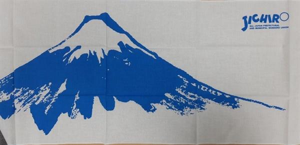 전일본자치단체노동조합 기념품 일본 자치노에서 받은 선물