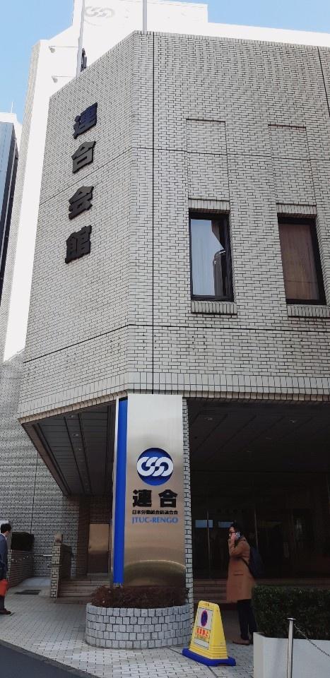 일본노동조합총연합회 일본정치기행 일본노동조합총연합회 방문