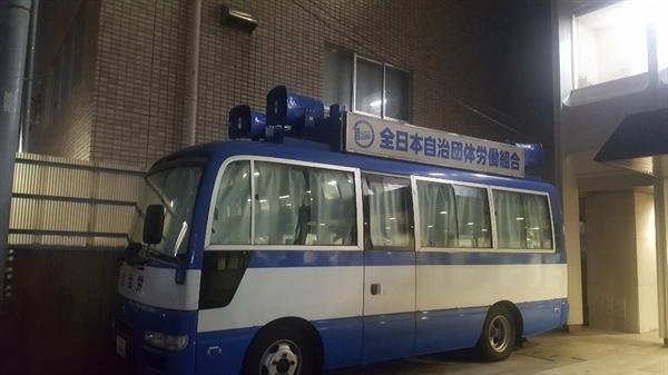 전일본자치단체노동조합 차량 일본정치기행
