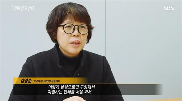 지난 9일 방송된 SBS <그것이 알고 싶다> '밤의 대통령과 검은 마스크' 편의 한 장면