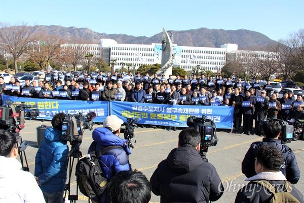 '김경수 도지사 불구속 재판을 위한 경남도민운동본부'는 2월 11일 오전 경남도청 정문 앞에서 발족 기자회견을 열었다.