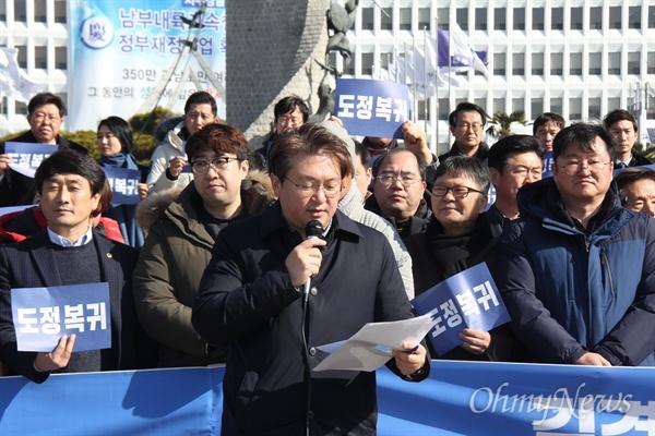 '김경수 도지사 불구속 재판을 위한 경남도민운동본부'는 2월 11일 오전 경남도청 정문 앞에서 열린 발족 기자회견에서 박남현 대변인이 발언하고 있다.