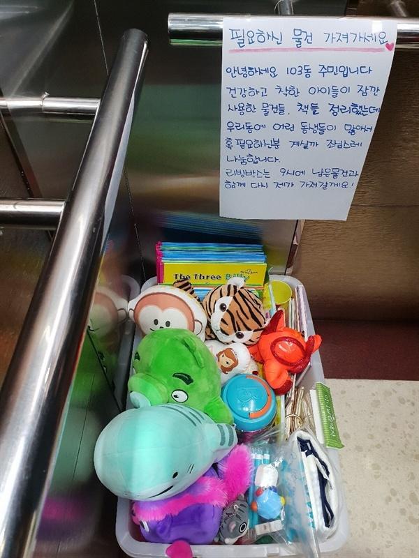 내포신도시 아파트 엘리베이터에 놓여있는 장난감