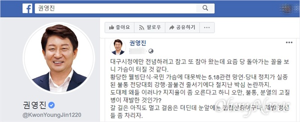 권영진 대구시장이 11일 자신의 SNS를 통해 최근 자유한국당의 행태에 대해 비판했다.