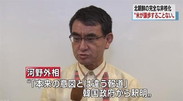 고노 다로 일본 외무상의 문희상 국회의장 발언 관련 기자회견을 보도하는 NHK 뉴스 갈무리.