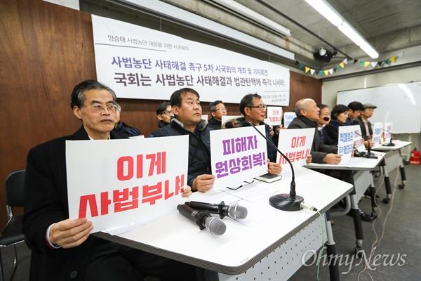 양승태 사법농단 대응을 위한 시국회의 참여자들이 11일 오후 서울 종로구 참여연대에서 기자회견을 열고 국회가 '사법농단' 관련 법관에 대한 탄핵 소추안을 발의 할 것을 촉구하며 공론화 일정을 설명하고 있다.