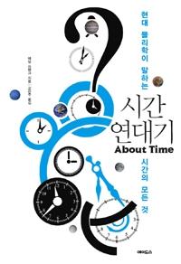 <시간 연대기> 표지