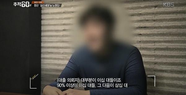 KBS <추적 60분> '불법 대출 청년 '실신세대'를 노린다'편 중 한 장면