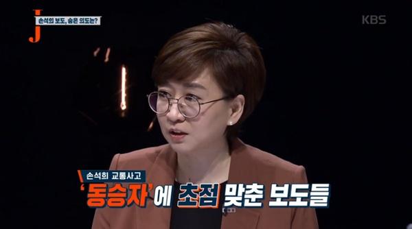 10일 방송된 KBS <저널리즘 토크쇼 J> '손석희 보도, 무엇을 노리나?'편