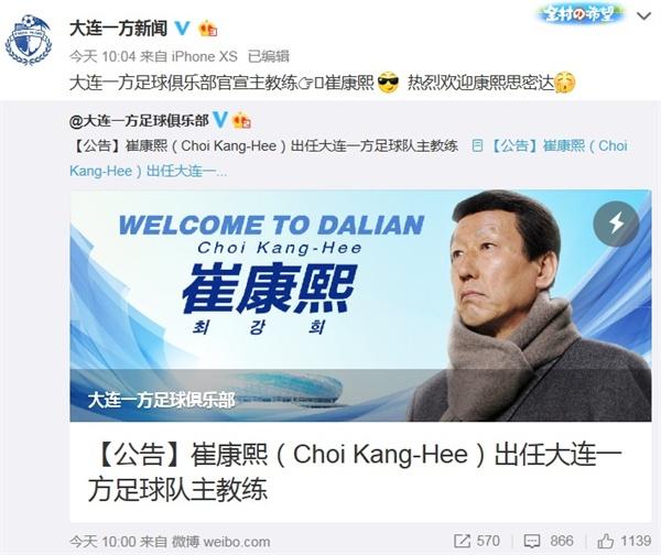최강희 감독의 선임 소식을 전하고 있는 중국 프로축구 다롄 이팡