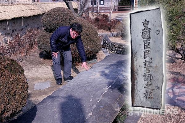 충북옥천군옥천읍정지용생가앞도랑으로옮겨져돌다리로사용되고있는황국신민서사비.