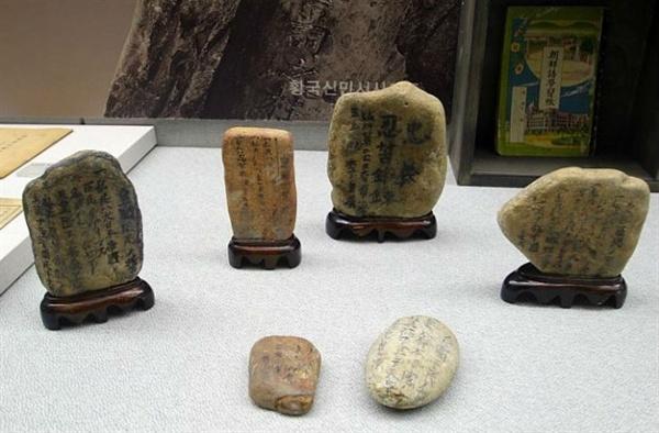 대전한밭교육박물관에전시된황국신민서사지주석.일제가죽향초에황국신민서사비를세우면서학생들에게돌덩어리에서사를쓰게한후비석의지주돌로사용했다.