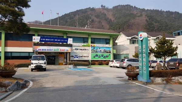 부면장의 성추행 의혹이 제기된 강원 성산면사무소 전경.