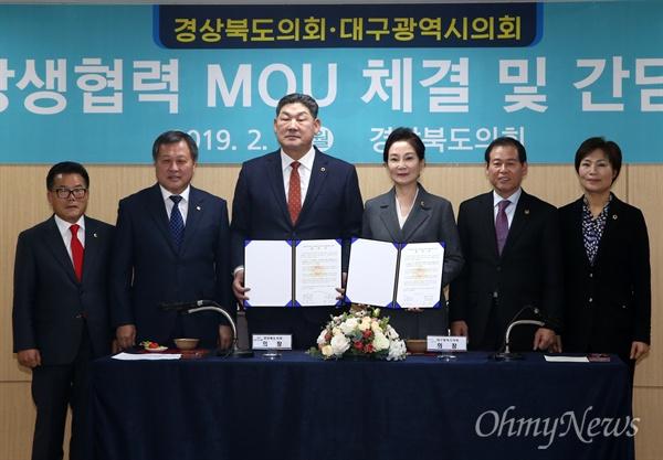 대구시의회와 경상북도의회는 11일 오후 경북도의회에서 대구경북상생발전을 위한 협약을 체결했다.
