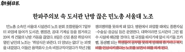 서울대 파업 맹비난하는 조선일보 사설(2/11)
