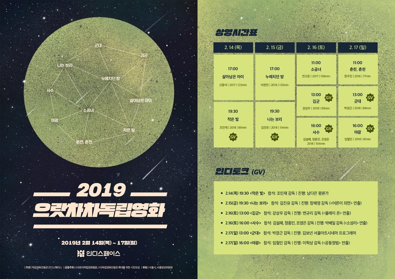 '2019 으랏차차 독립영화 기획전' 프로그램