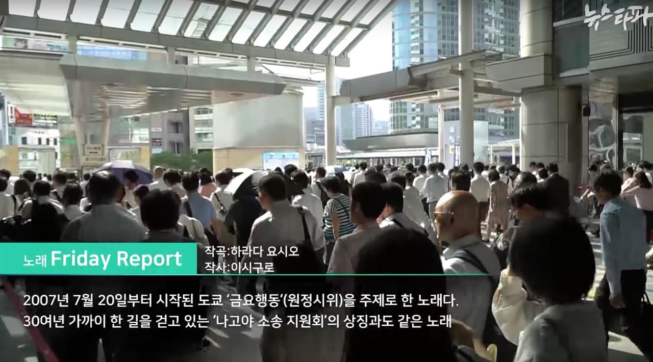 금요행동 일본 미쓰비시 본사와 근처 전철역에서 금요일마다 진행되는 금요행동(시위)로 조선여성근로정신대 사죄와 배상을 촉구하는 행동이다