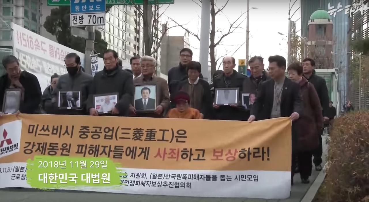 근로정신대 대법원 판결시 거리 행진 근로정신대 한국의 대법원 판결시 거리 행진