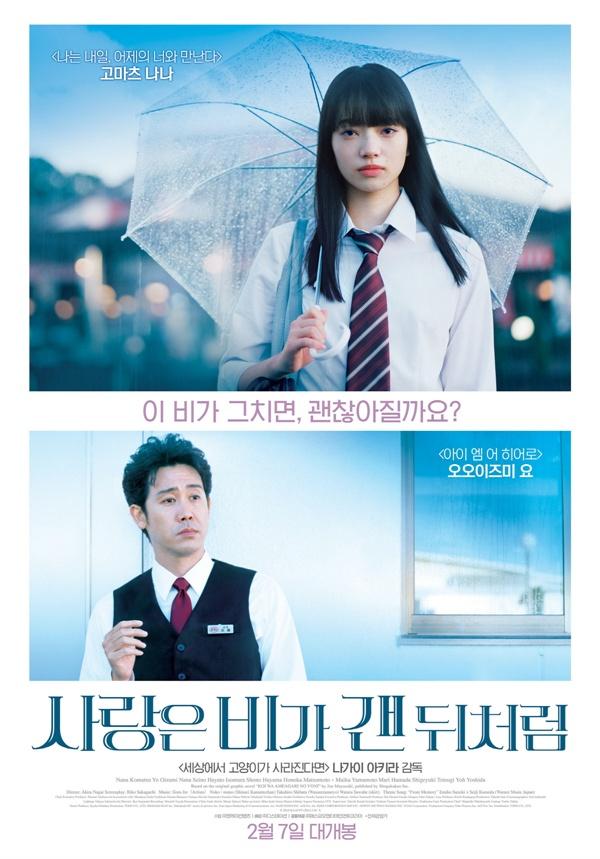 영화 <사랑은 비가 갠 뒤처럼> 포스터